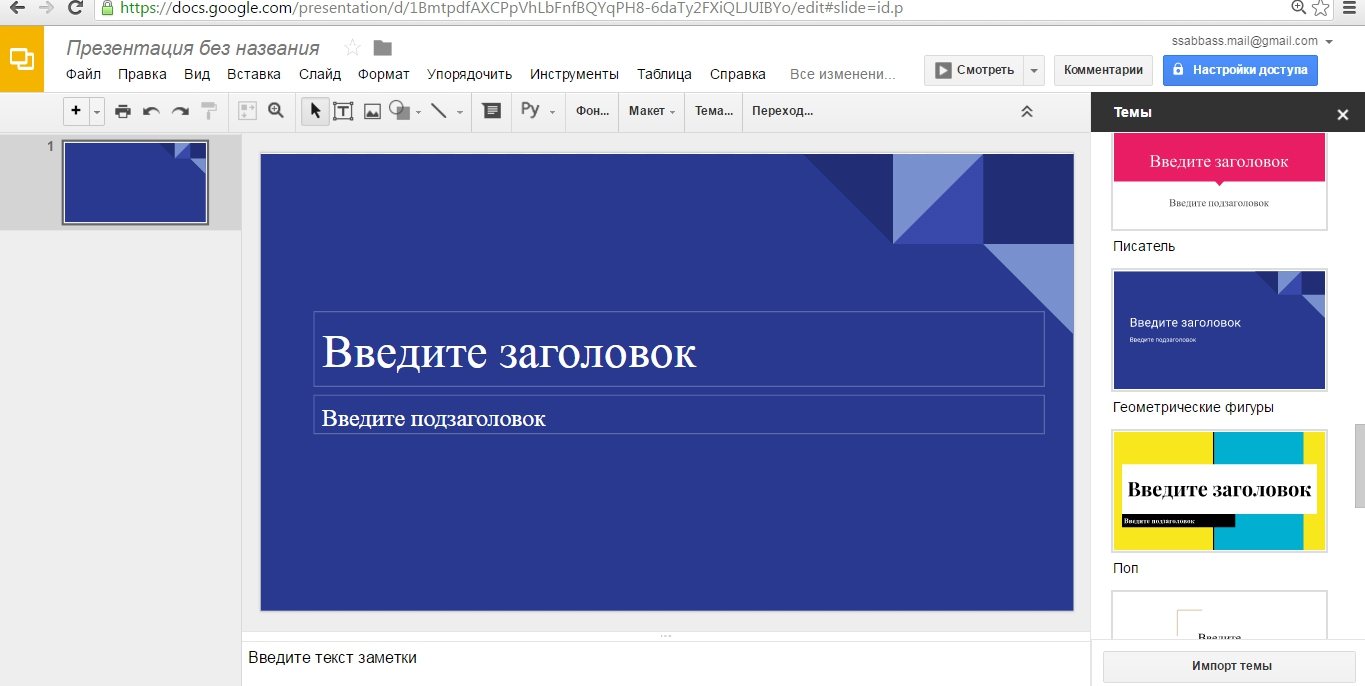 Google Docs Powerpoint Presentation Templates
