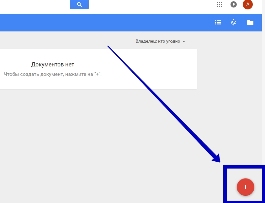 google-docs-document-tablica-presentaciya-5