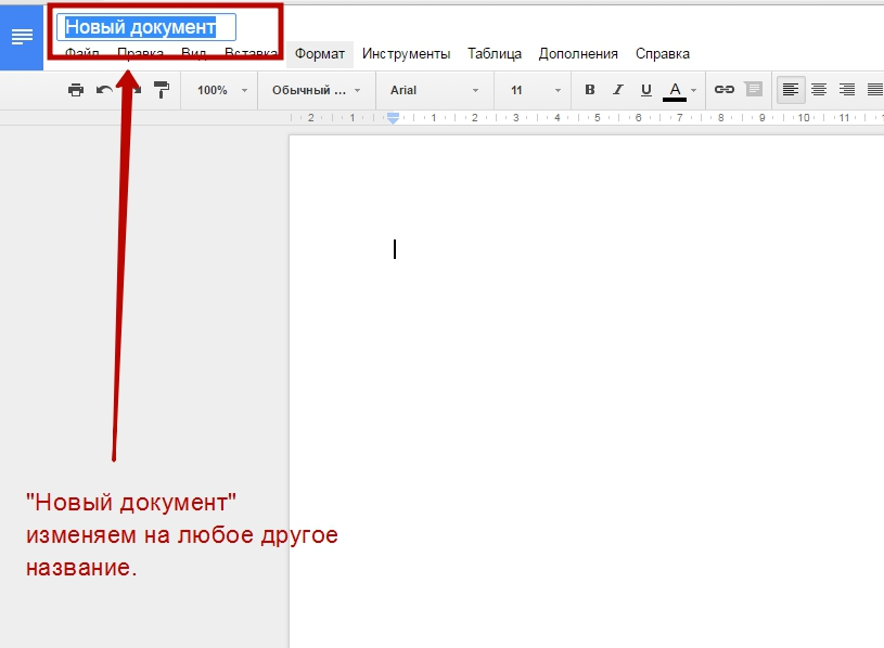 google-docs-document-tablica-presentaciya-6