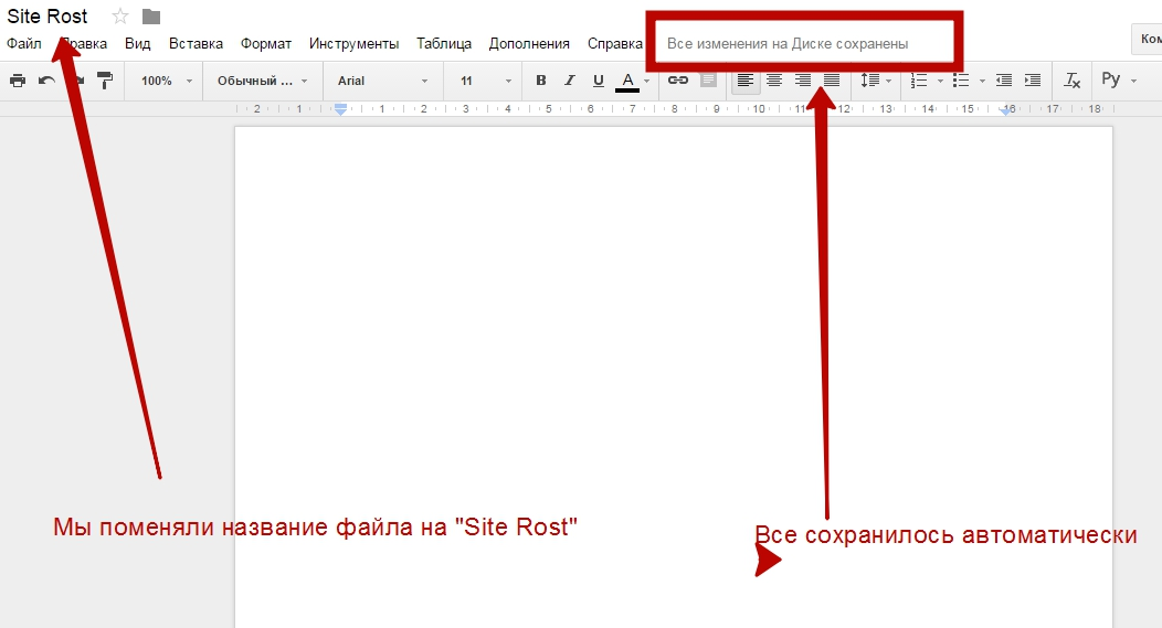 google-docs-document-tablica-presentaciya-7