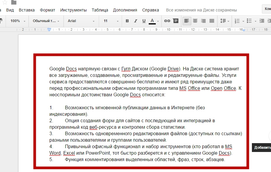 google-docs-document-tablica-presentaciya-9
