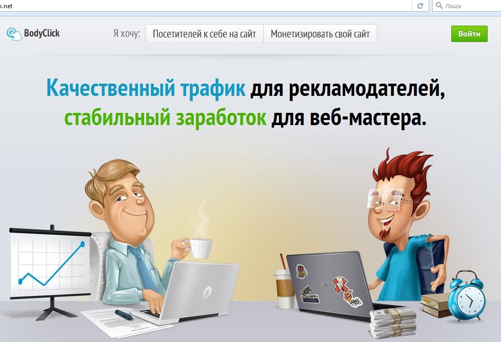 Bodyclick-net-tizernaya-bannernaya-reklamnaya-set-1