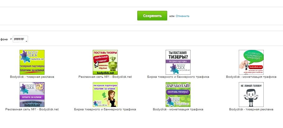 Bodyclick-net-tizernaya-bannernaya-reklamnaya-set-16