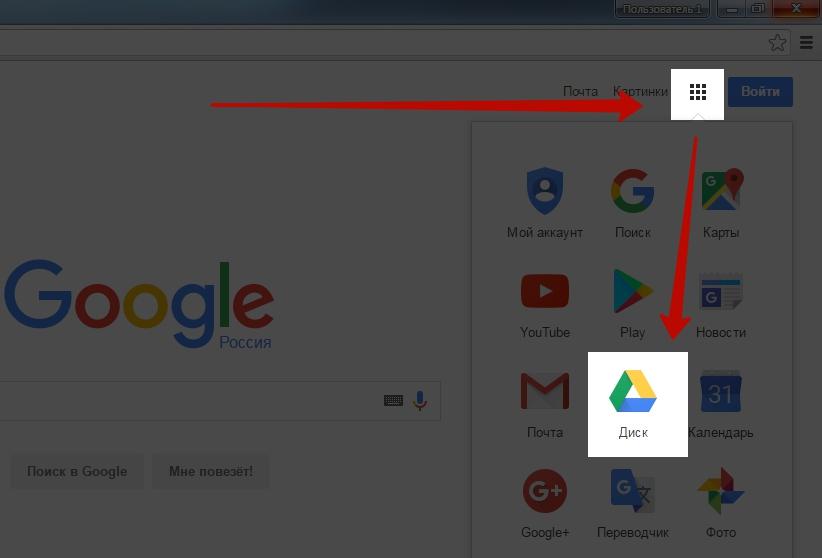 Google Disk Drive - kak polzovatsa diskom, oblako google, upravlenie failami-01