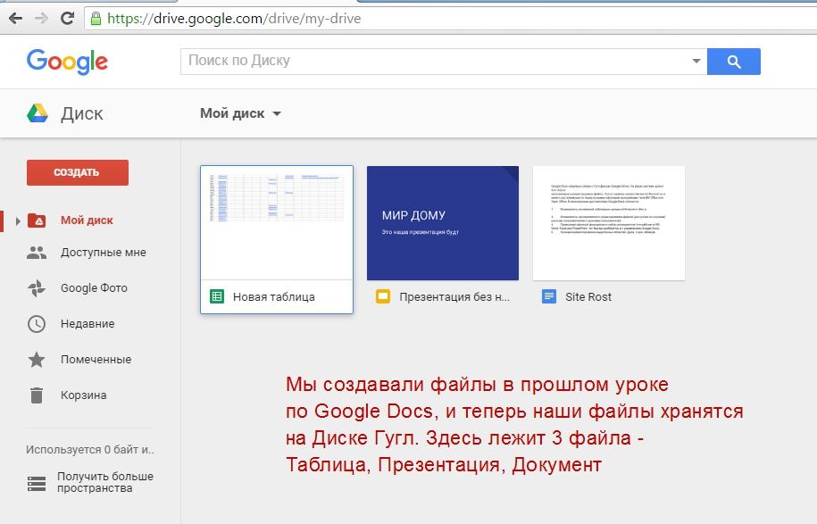Google Disk Drive - kak polzovatsa diskom, oblako google, upravlenie failami-02