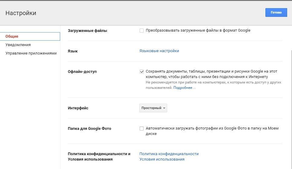 Google Disk Drive - kak polzovatsa diskom, oblako google, upravlenie failami-09