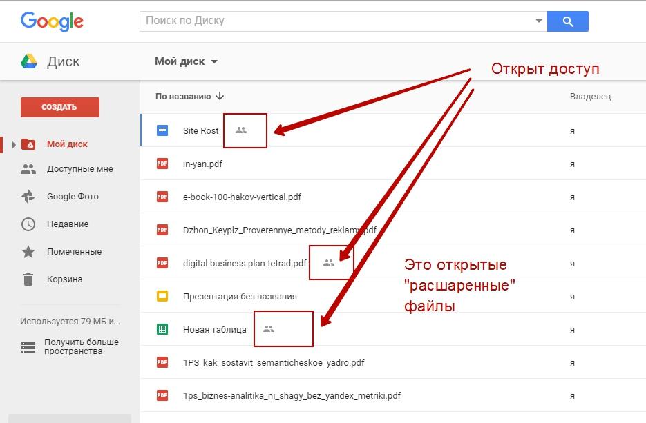 Google Disk Drive - kak polzovatsa diskom, oblako google, upravlenie failami-17