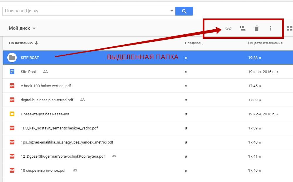 Google Disk Drive - kak polzovatsa diskom, oblako google, upravlenie failami-18