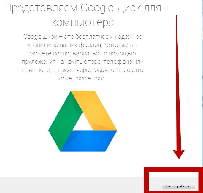 Google Disk Drive - kak polzovatsa diskom, oblako google, upravlenie failami-27