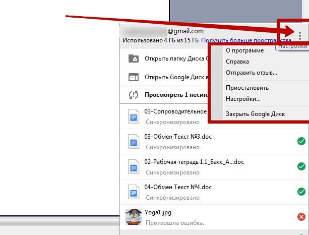 Google Disk Drive - kak polzovatsa diskom, oblako google, upravlenie failami-34