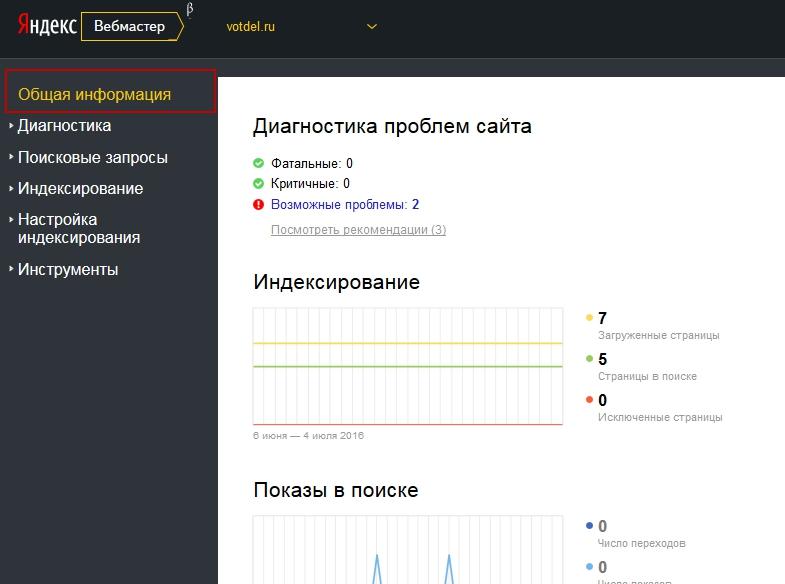 beta-yandex-webmaster-new-poshagovaya-instrukciya-10