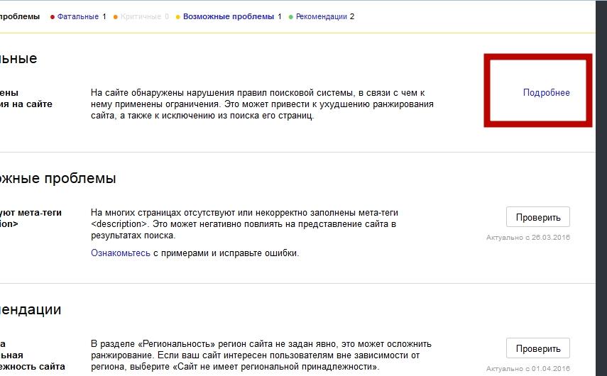 beta-yandex-webmaster-new-poshagovaya-instrukciya-12