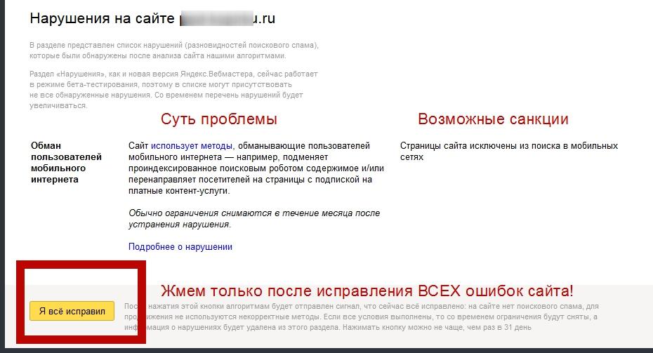 beta-yandex-webmaster-new-poshagovaya-instrukciya-13