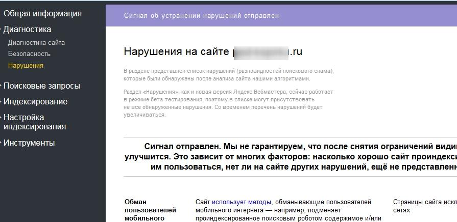 beta-yandex-webmaster-new-poshagovaya-instrukciya-14