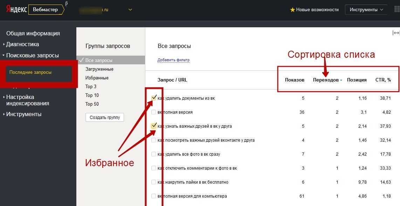 beta-yandex-webmaster-new-poshagovaya-instrukciya-17