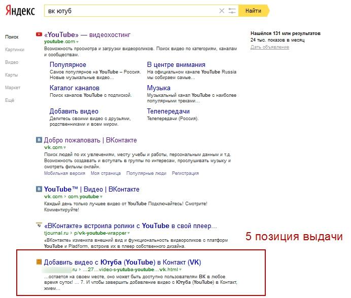 beta-yandex-webmaster-new-poshagovaya-instrukciya-19