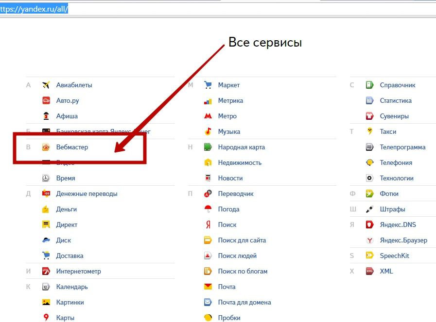 beta-yandex-webmaster-new-poshagovaya-instrukciya-2
