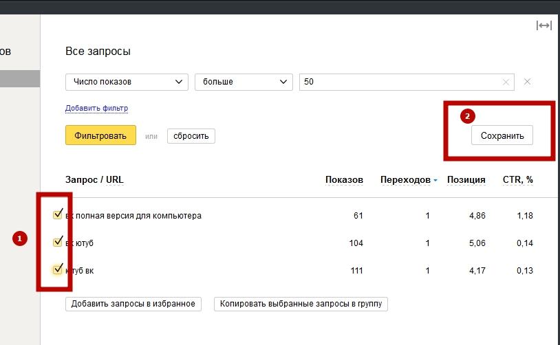 beta-yandex-webmaster-new-poshagovaya-instrukciya-20