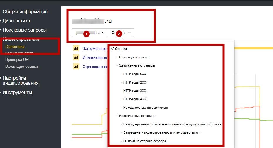 beta-yandex-webmaster-new-poshagovaya-instrukciya-21