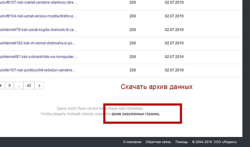 beta-yandex-webmaster-new-poshagovaya-instrukciya-22
