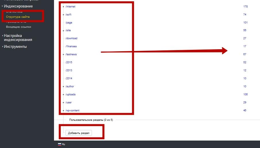 beta-yandex-webmaster-new-poshagovaya-instrukciya-23