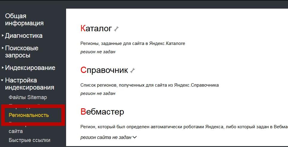 beta-yandex-webmaster-new-poshagovaya-instrukciya-28