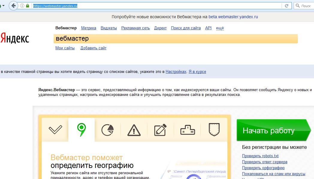 beta-yandex-webmaster-new-poshagovaya-instrukciya-3