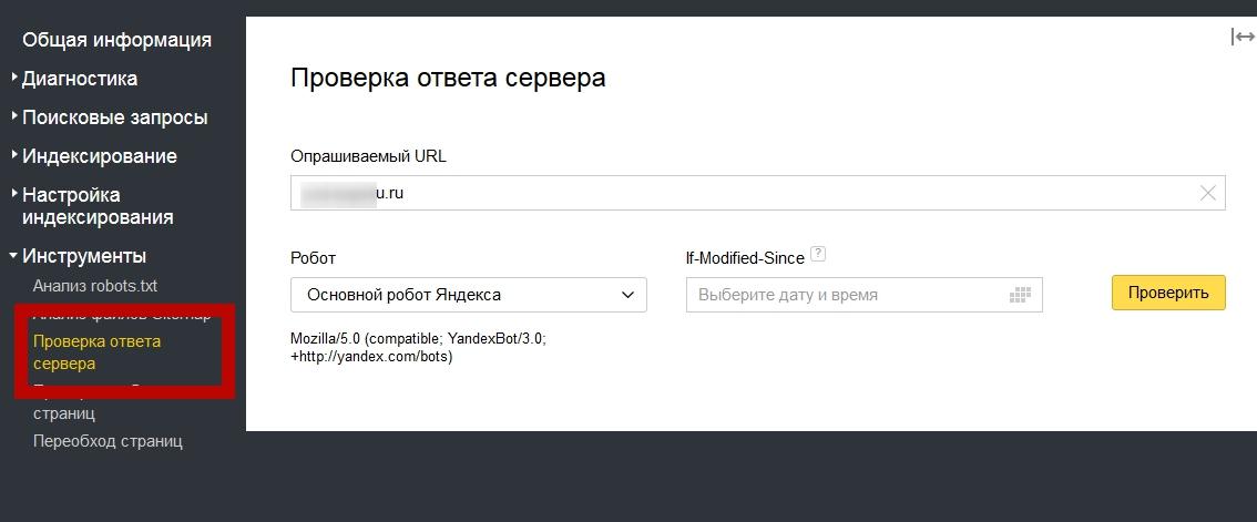 beta-yandex-webmaster-new-poshagovaya-instrukciya-31