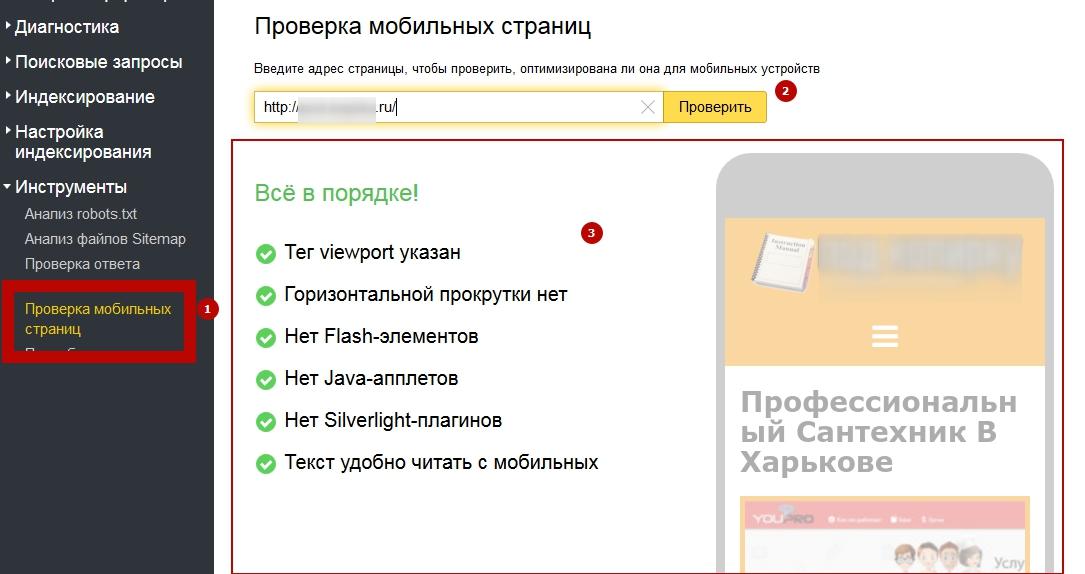 beta-yandex-webmaster-new-poshagovaya-instrukciya-32