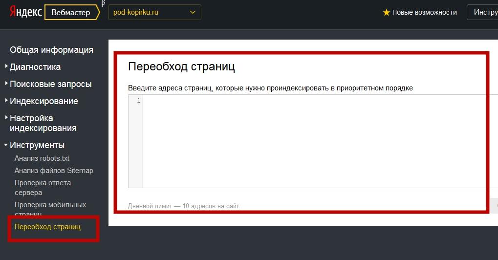 beta-yandex-webmaster-new-poshagovaya-instrukciya-33