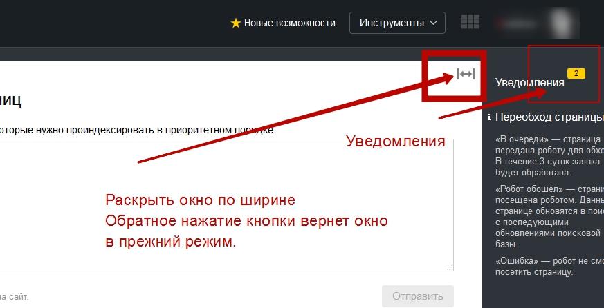 beta-yandex-webmaster-new-poshagovaya-instrukciya-34