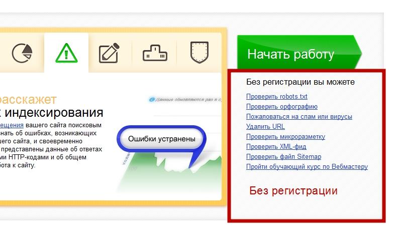 beta-yandex-webmaster-new-poshagovaya-instrukciya-4