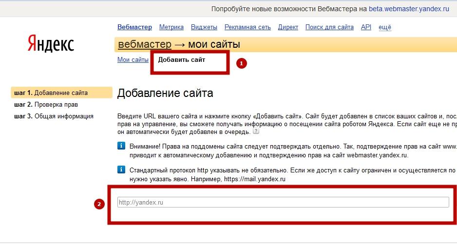 beta-yandex-webmaster-new-poshagovaya-instrukciya-5