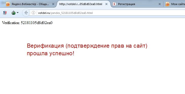 beta-yandex-webmaster-new-poshagovaya-instrukciya-7