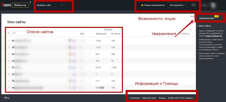 beta-yandex-webmaster-new-poshagovaya-instrukciya-9