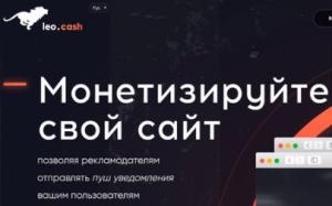 Leo.cash – монетизация сайта с помощью push-подписок